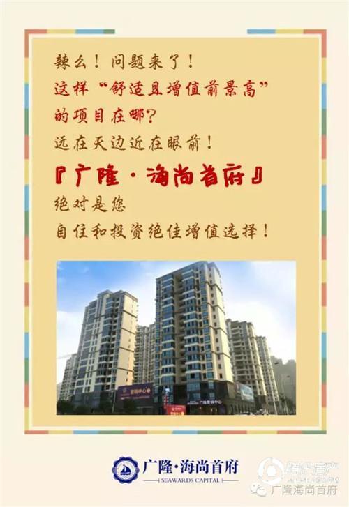 广隆海尚首府:100%的人都懂,但做到的只有1%!