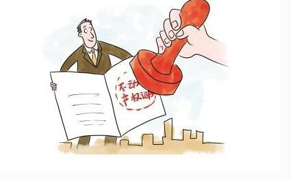 5月起全国停发房产证 换成不动产权证