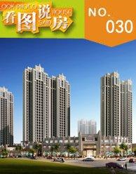 """看图说房第三十期:中海锦城国际:绝版楼王""""锦""""余两栋"""