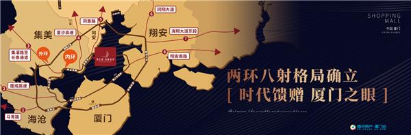 """""""阳光小镇""""全球招商盛典撼耀起航 第五代滨海体验式综合体重定厦门商业版图"""