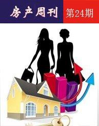 房产周刊24期:女人应不应该自己买房?