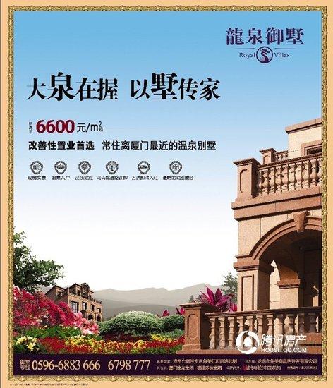 龙泉御墅:改善性置业首选 别墅6600元/平起