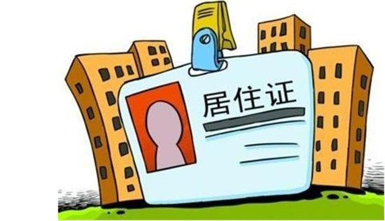 福建省份出台地方版户改方案 居住证制度为标配