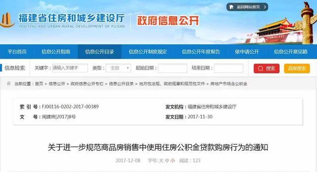 福建省住建厅:房企不得拒绝购房者选择公积金贷款