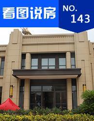 联发・欣悦华庭:马青路改造 角美房将迎升值