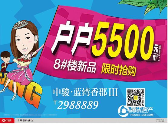 中骏·蓝湾香郡:醒春行动大爆惊喜 户户5500元/平