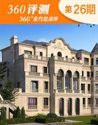 建发・央墅:多元化国际生活湾区里的别墅典范