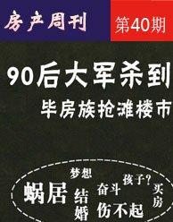 房产周刊40期:90后