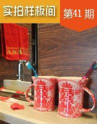 实拍样板间:海上海:为爱绽放・【海上海】婚房样板间全新升级