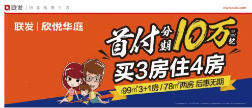 联发欣悦华庭:首付10万起 和家人书写留厦幸福