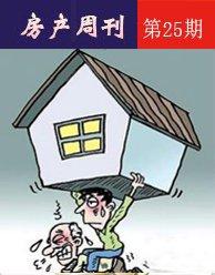 房产周刊25期:你家房贷谁来还?
