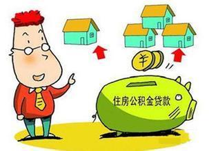 公積金貸款額度最高100萬 廈門推進改善型房源去庫存