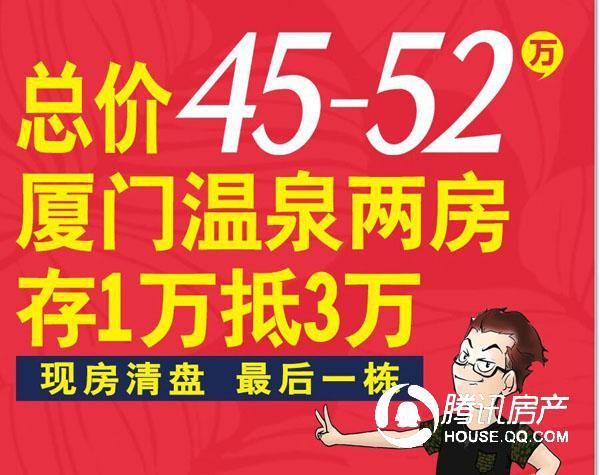 巴厘香泉:折算价5666元/㎡起 存1万抵3万!