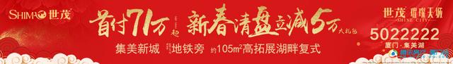 春节7天热销2亿!世茂璀璨天城持续领跑厦门楼市