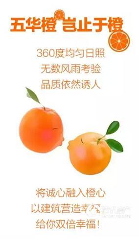 """五华·偶寓:业主专享 新春真""""橙""""祝福送到家"""