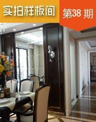 实拍样板间:禹洲中央海岸:7#楼开启认购 均价15000元/平