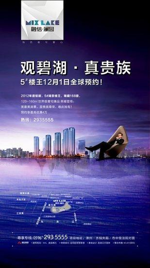 融信澜园:5#湖景楼王全球预约!最高省4万!