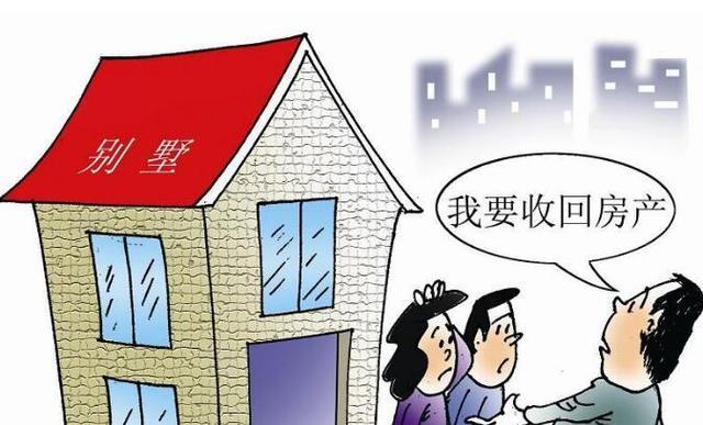 """市民购买别墅,房价上涨多倍后开发商起诉要""""收回"""""""