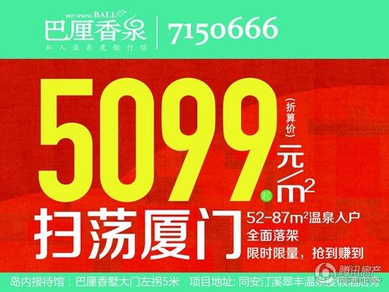 巴厘香泉:厦门首席温泉度假行馆 5099元/㎡起