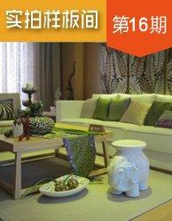 实拍样板间:阳光城SOHO 43-95�O精装江景复式