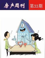 房产周刊33期:你愿意婚前共同买房吗?