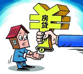 多家银行房贷收紧 分析称部分中小房企或降价