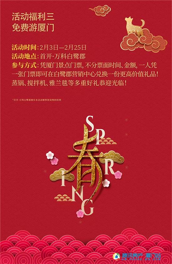 白鹭献岁,春节福利大放送