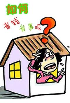 房子过户给子女哪种方式最划算?答案出人意料!