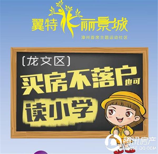 翼特丽景城:龙文区买房不落户也可读小学