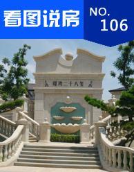 �Z湾二十八玺:稀缺海景高尚住宅准现房在售