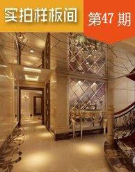 实拍样板间:大洲国际龙郡:高层售罄 别墅预计3、4月发售