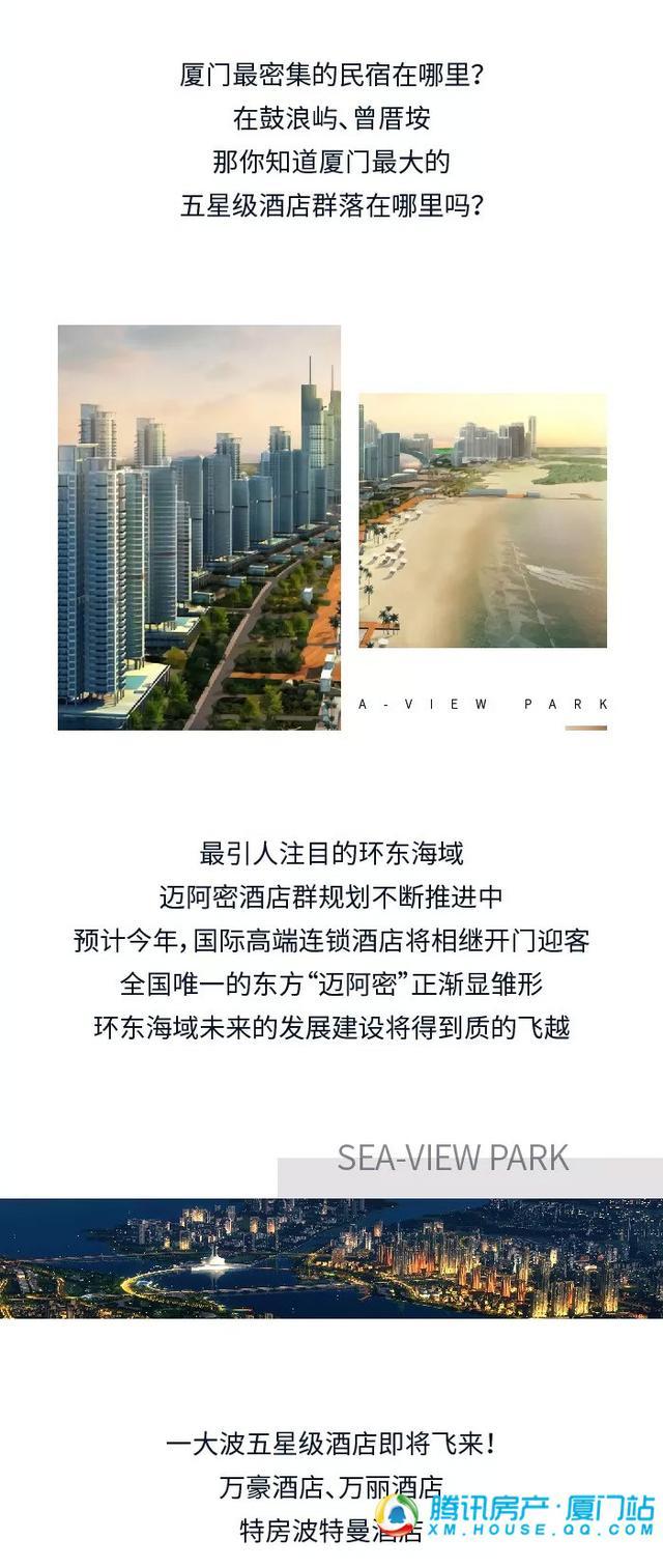 金帝中洲滨海城:揭秘厦门最大五星级酒店群落!