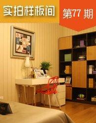 实拍样板间:中海锦城国际:6#、15#楼开盘销售火爆,预购从速!