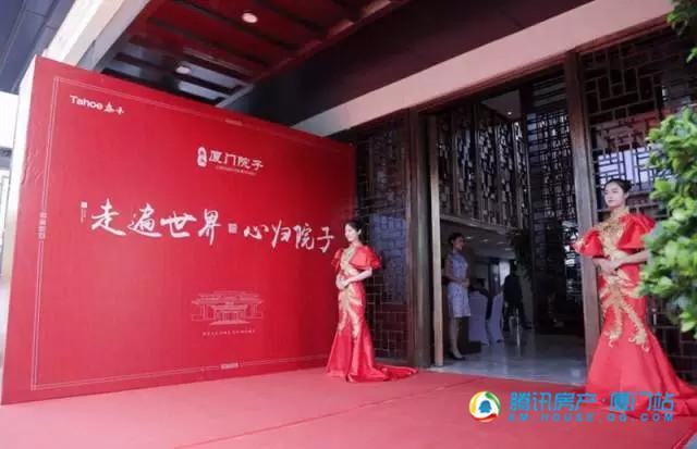 泰禾厦门院子:新中式交房盛典 隆重礼遇归家之路