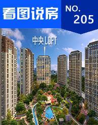 龙湖春江郦城:50�O中央LOFT华丽绽放 买一层用两层