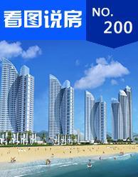 金都海尚国际:沙滩全海景房 按揭98折一次性96折