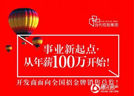 当代凤凰谷:事业新起点 从年薪100万开始!