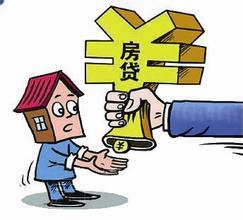 明年1月起老房奴减负:20年百万贷款月供省700元