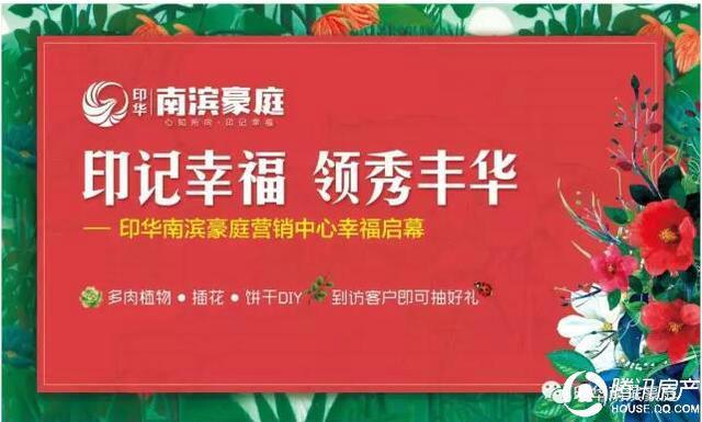 印华南滨豪庭营销中心盛情起航 灵动多变美宅引热捧