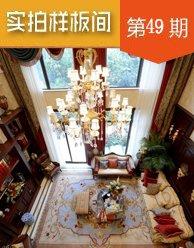 实拍样板间:龙湖嘉誉:颐和墅升级绽放 全新别墅生活体验