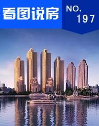 华尔顿1275:158-180�O精装海景豪宅 即将发售