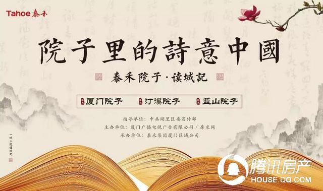 """读城记 又一次精神回归 泰禾诠释""""文化筑居中国"""""""