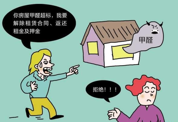 房屋甲醛超标租户频生病 房东被判返还租金及押金