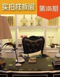 实拍样板间:中联锦江御景:105-149平3-5房在售 7500元/平起