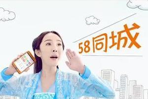 58同城诚信危机:虚假房源 部分消费者被骗万元