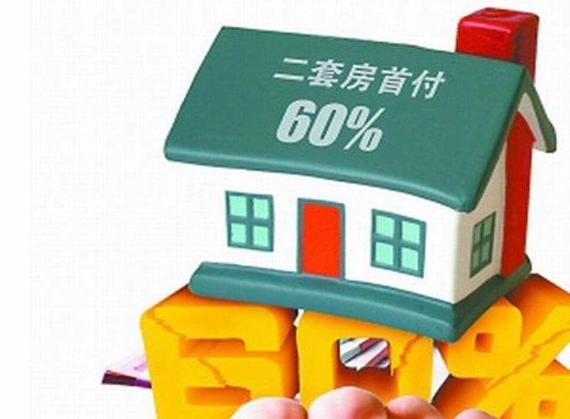 认房又认贷的情况 首套房、二套房如何界定?