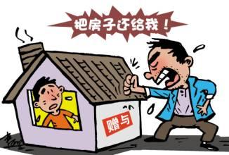 连城空巢父赠人房产 不孝子起诉被驳回