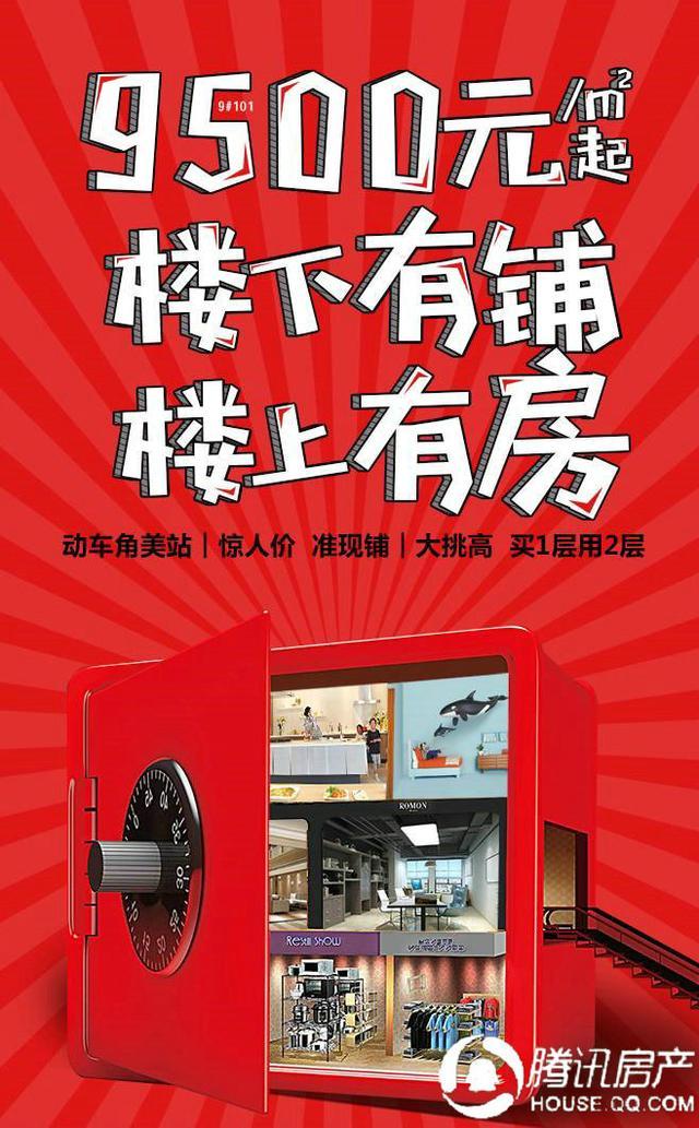 4月29日商墅样板房盛装公开暨特色小吃美食免费开吃