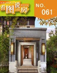 泰禾厦门院子:新中式院落别墅