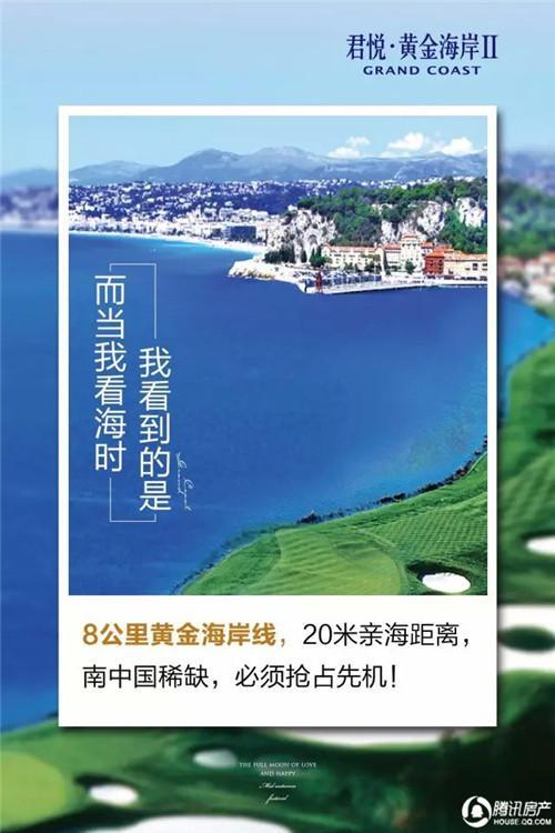 君悦黄金海岸:当你看海时,我在看什么